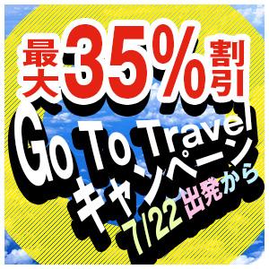 Go To Travel キャンペーン|スカイマークの国内旅行|スカイパックツアーズ TOP
